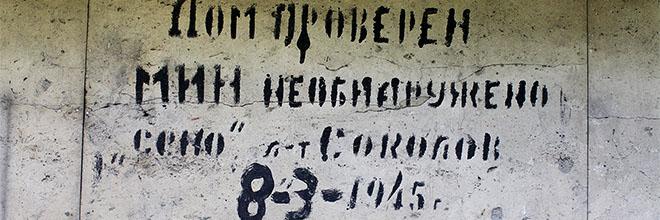 Одна из трёх сохранившихся до нашего времени надписей сапёров Красной Армии, Будапешт, Венгрия